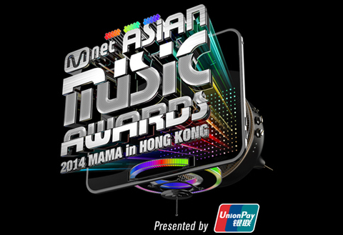 2014 Mnet Asian Music Awards (MAMA)